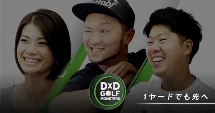 D×D GOLF Monsters